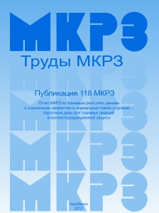 ICRP 118 Russian version cover