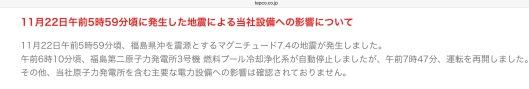 TEPCO LOSS OF COOLING 22 November Fukushima Earthquake 2016