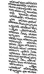 Peshitta text of Exodus 13:14–16 produced in Amida in the year 464 Via Wikipedia